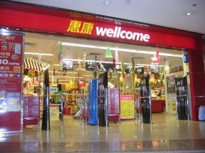 wellcome_gateway